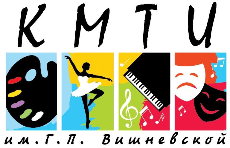 Колледж музыкально-театрального искусства имени Г. П. Вишневской