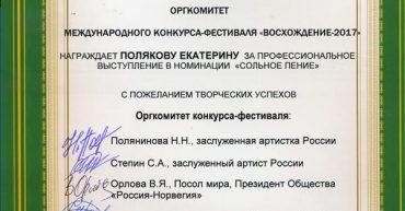 """Международный конкурс-фестиваль """"Восхождение 2017"""""""