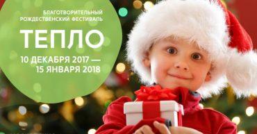 """Благотворительный Рождественский фестиваль """"ТЕПЛО"""""""