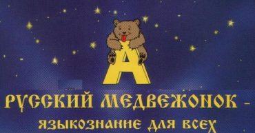 Итоги международной игры-конкурса «Русский медвежонок — языкознание для всех».