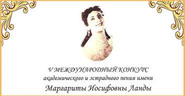 V Международный конкурс академического пения имени Маргариты Иосифовны Ланды