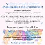 21х30 Хореография для музыкантов