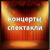 концерты1