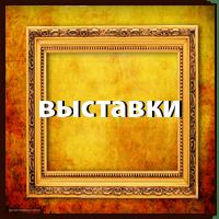 выставки1
