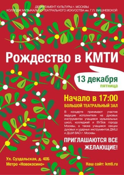 Открытый окружной Рождественский концерт исполнителей на духовых и ударных инструментах.