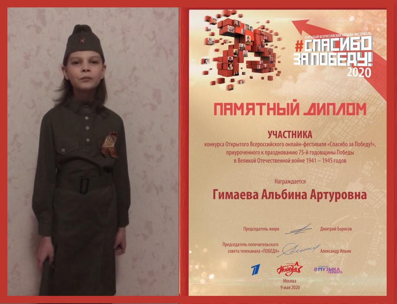 Фестиваль «Спасибо за Победу!»