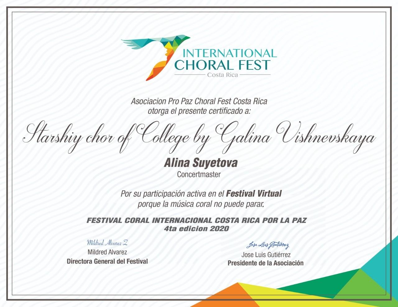 Международный хоровой виртуальный фестиваль Коста-Рики