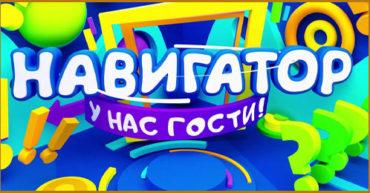 """Родион Кокорев в программе """"Навигатор"""""""