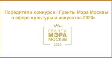 Победители конкурса «Гранты Мэра Москвы в сфере культуры и искусства 2020»