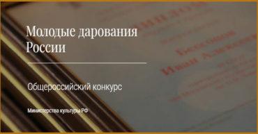 Конкурс «Молодые дарования России»