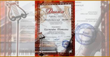 Международный конкурс «Рождественская звезда»