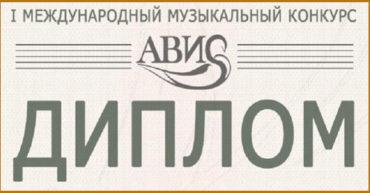 Победа на I Международном Музыкальном конкурсе «Авис»