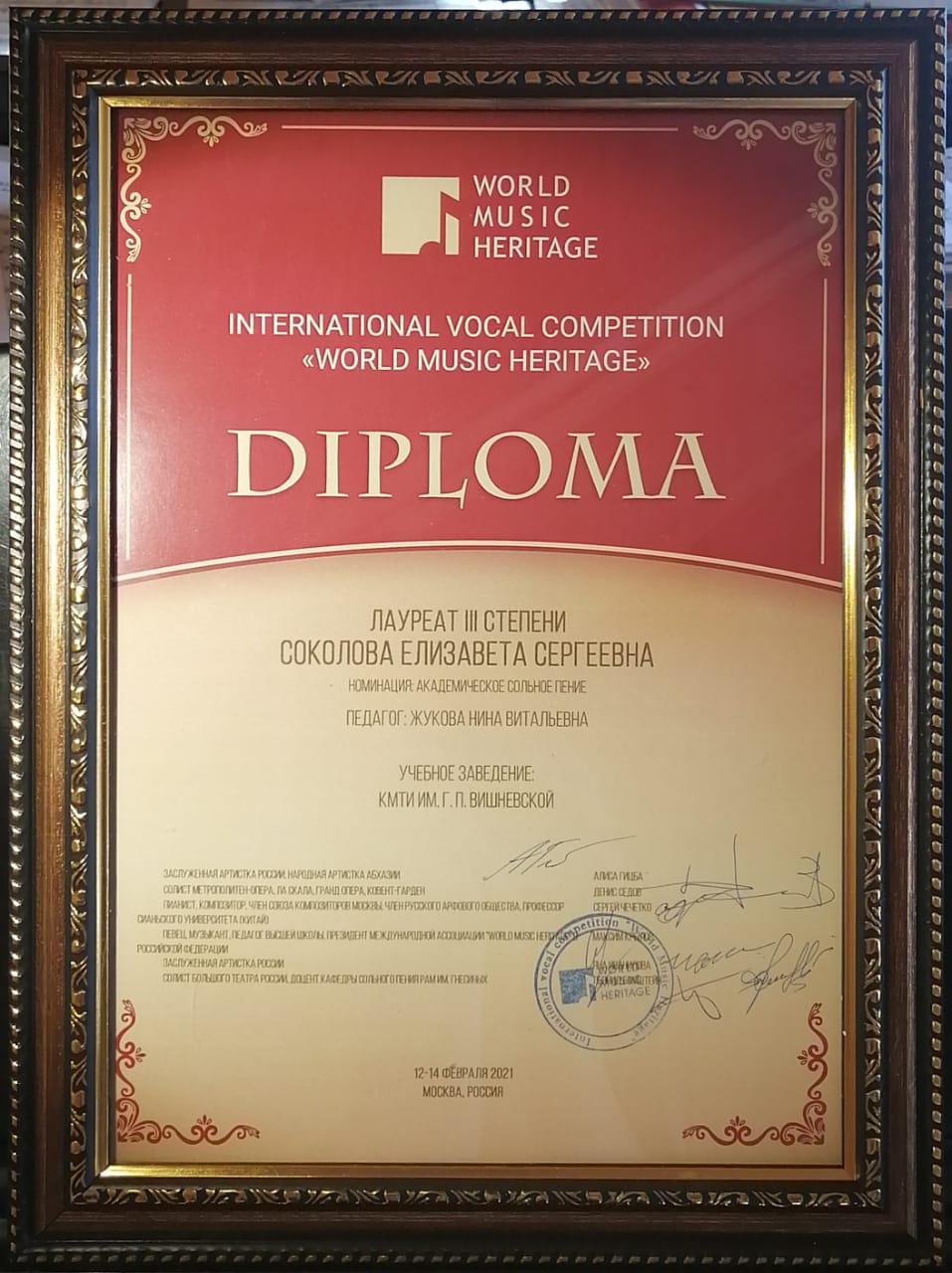 """Международный вокальный конкурс """"World Music Heritage"""""""