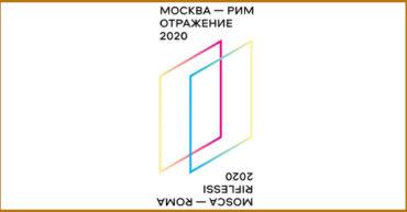 «Москва - Рим, 2020 Отражение»
