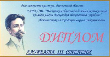 XXIV Открытый конкурс учащихся ДМШ и ДШИ