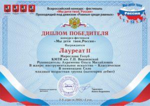 Награды 2020-2021 г.