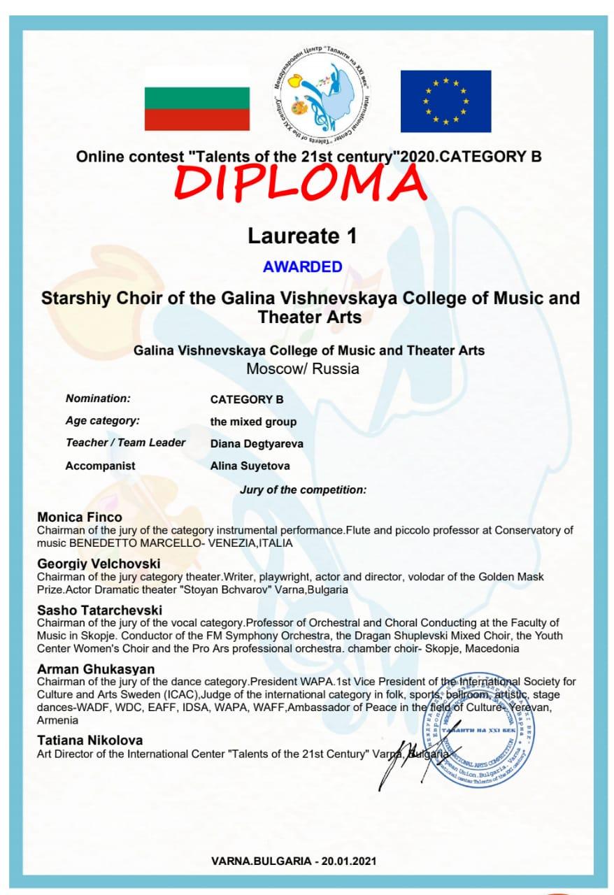 ГРАН-ПРИ и Лауреатства 1-й степени на конкурсе хоров в Болгарии!