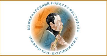 X международный конкурс-фестиваль исполнителей на духовых и ударных инструментах имени Ю.Н. Должикова