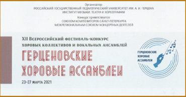 """Конкурс """"Герценовские хоровые ассамблеи"""""""