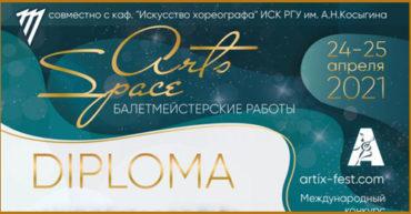 """Конкурс балетмейстерских работ """"Art Space"""" Artix-fest"""
