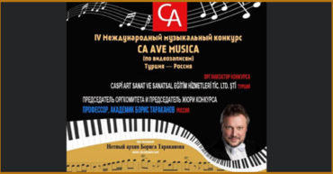 """Международный конкурс """"CA AVE MUSICA"""""""