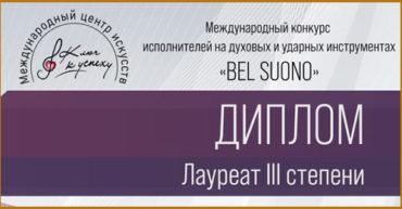 """Международный конкурс """"BEL SUONO"""""""