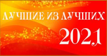 Гала-концерт «Лучшие из лучших»