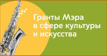 Второй тур конкурса Гранты Мэра Москвы