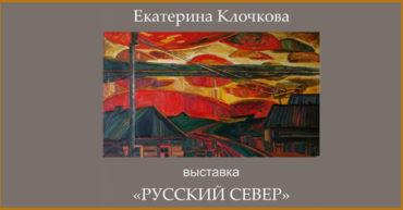 """Выставка: Екатерина Клочкова. """"Русский север"""""""