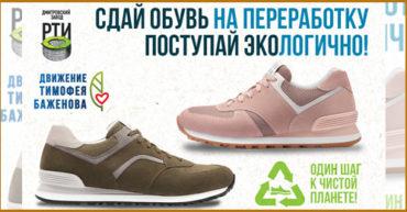 Экологический флешмоб #Добробувь