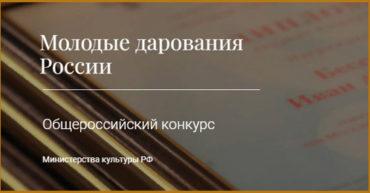 Общероссийский конкурс «Молодые дарования России — 2021»