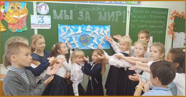 Фестиваль детского рисунка «Мы за мир на планете!»