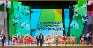 Трансляция хореографического дивертисмента «Искусство — детям»