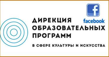 """""""ДОП СКИ"""" в facebook"""
