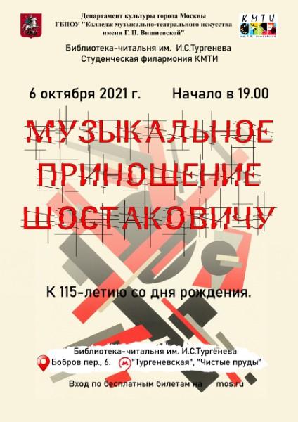 Музыкальное приношение Шостаковичу