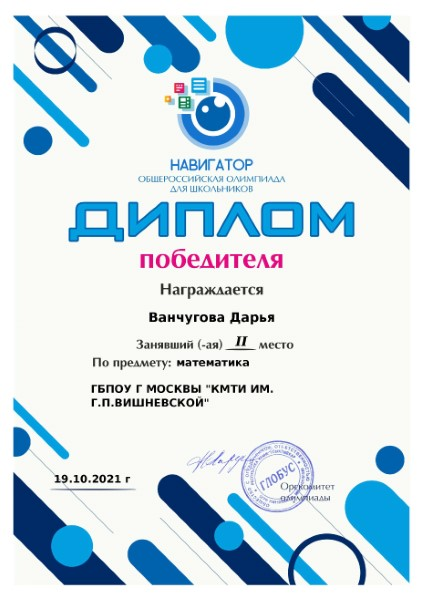 Награды 2021-2022 г.