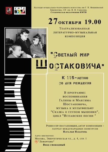 """""""Светлый мир Шостаковича"""""""