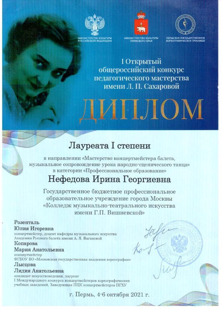 I Открытый общероссийский конкурс педагогического мастерства имени Л. П. Сахаровой